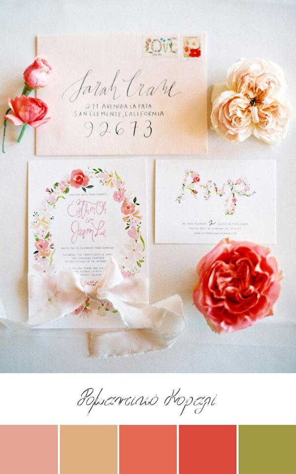 Γαμήλια χρωματική παλέτα: Ρομαντικά κοραλί