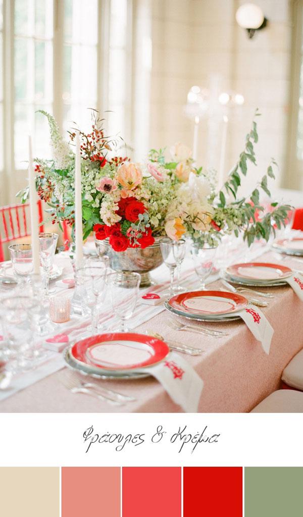 γαμήλια χρωματική παλέτα